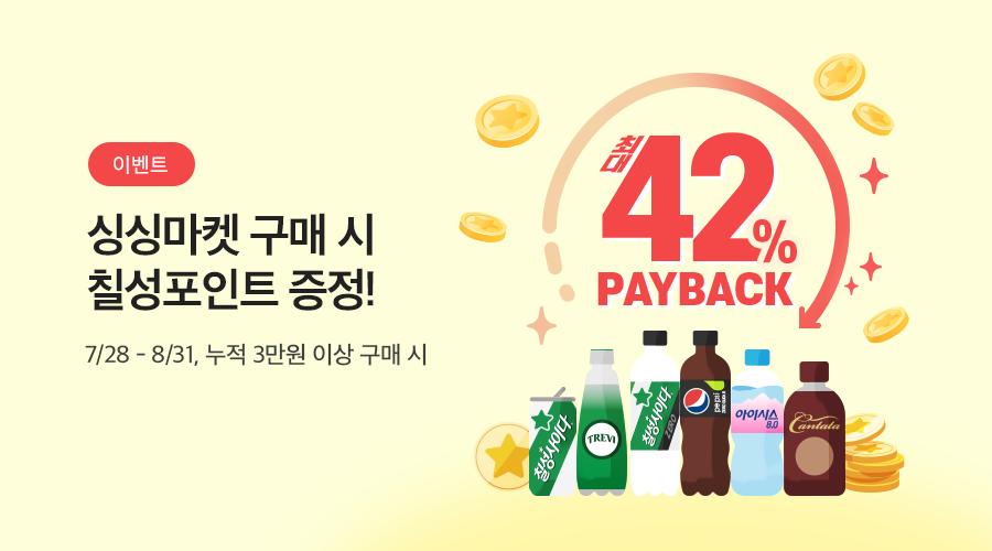 싱싱마켓 페이백
