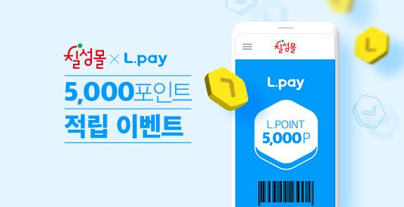 L.pay 포인트 적립 이벤트