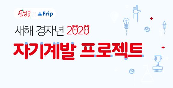 [칠성몰X프립] 경자년 새해 자기계발 프로젝트