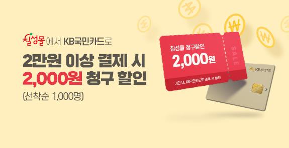 KB국민카드 2,000원 청구할인
