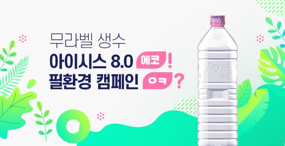 아이시스 8.0 에코! 필환경 캠페인 ㅇㅋ?